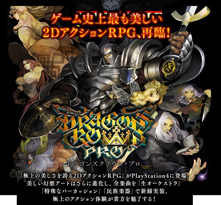 ゲーム史上最も美しい2DアクションRPG、再臨!