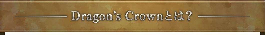 Dragon's Crownとは?