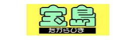 ゲームショップ宝島