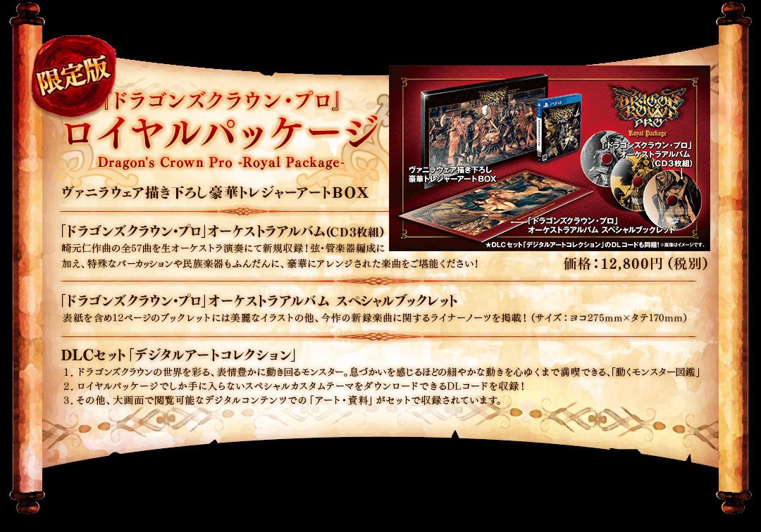 『ドラゴンズクラウン・プロ』 ロイヤルパッケージ