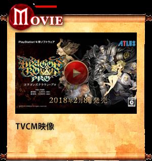 TVCM映像