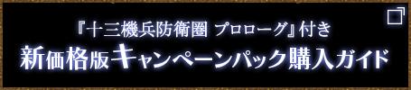 『十三機兵防衛圏 プロローグ』付き 新価格版キャンペーンパック 購入ガイド