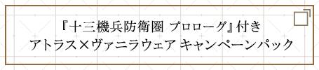 『十三機兵防衛圏 プロローグ』付きアトラス×ヴァニラウェア キャンペーンパック