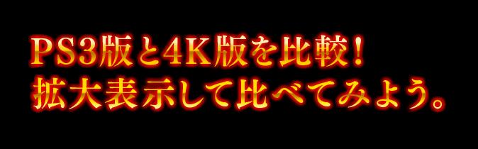 PS3版と4K版を比較! 拡大表示して比べてみよう。