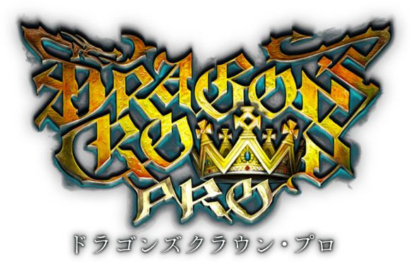 ドラゴンズクラウン・プロ(Drag...